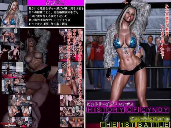 地下格闘技場で金持ちの罠にはまる筋肉美少女 ヒストリーオブ・シンディ ザ・ファーストバトル