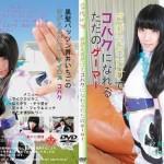 黒髪パッツンAV女優青いいちごの足コキ フェラ セックス