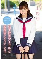 ムテキ2016年6月新作芸能人アイドル三上悠亜がセーラー服コスプレでセックス