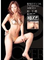 昔の名作AV紹介 超美人モデル最高のマンコ&アナル中出し浣腸SEX