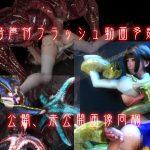 エロ同人 究極のリアル3DCG異種姦エロ動画 ATD WORKS01 'CHRIS EDITION'