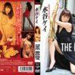 KIDM 478【水谷ケイ】THE BODY