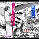 エロ同人漫画 メスダチSUN 爆乳おっぱい水着浜辺で全身リップご褒美セクロス
