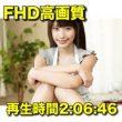 FHD高画質【流出】桃乃木Oなモザイク除去映像・2:06:46