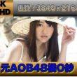 『本日限定!』 4K画質【流出】元AOB 橘O紗 モザイク除去映像・・