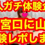 山芋プレイAV 100回絶頂してから山芋塗り込む動画 セクロス先生のキメちゃん連続痙攣絶頂変態調教日記