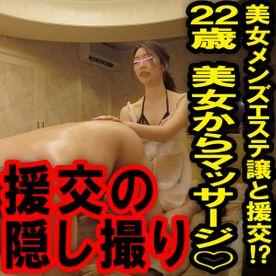 【流出】援の個人撮影[No.37]22歳 美人メンエス嬢にマッサージしてもらった後、ハメちゃいました【レビュー特典:別アングル】