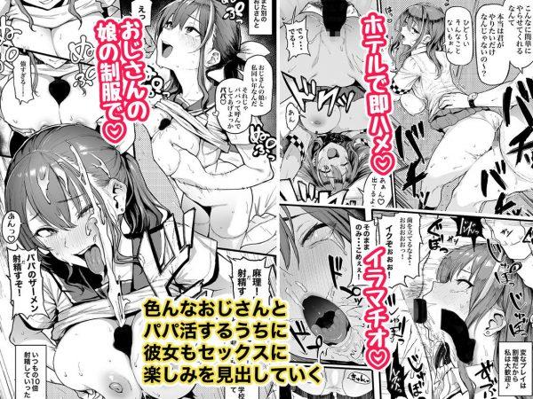 おじさんと援助交際するエロ同人漫画 連休はおじさんとお泊り オカネダイスキ